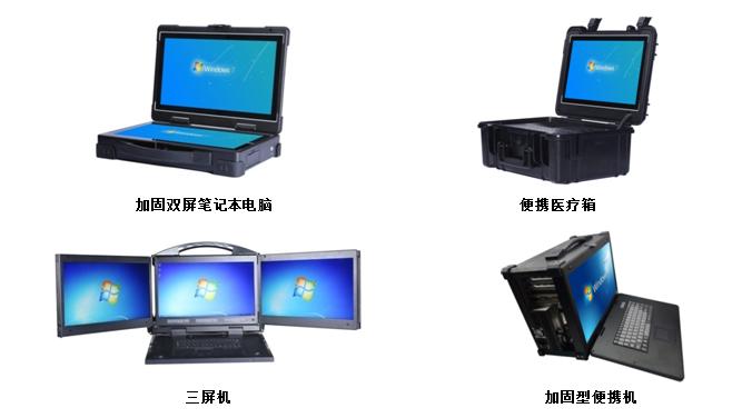 加固计算机