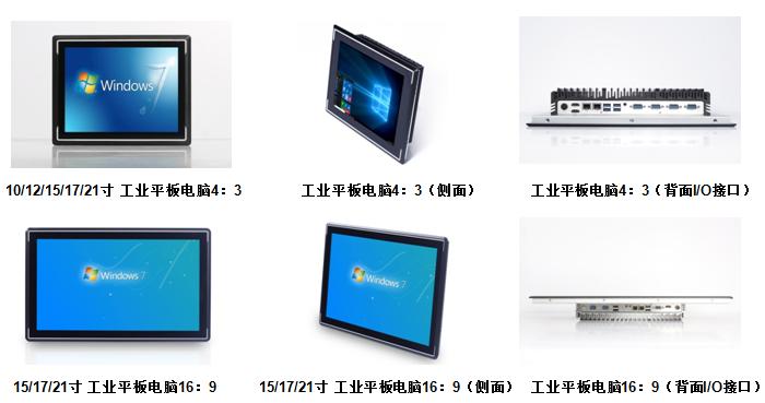 工业平板电脑