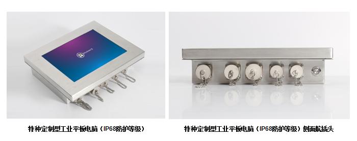 工业平板电脑高端定制型(防水、防腐蚀)