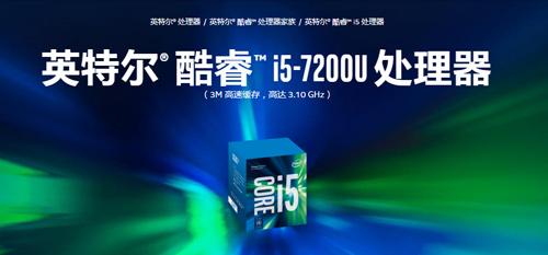 英特尔酷睿第7代CPU 7200U