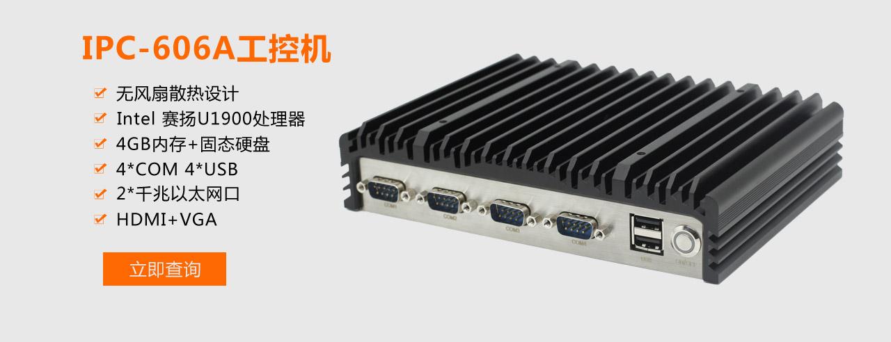 嵌入式电脑IPC-606A