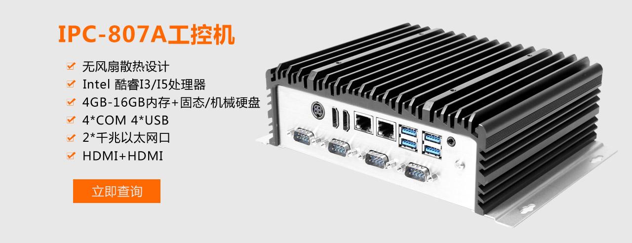 嵌入式电脑IPC-807A