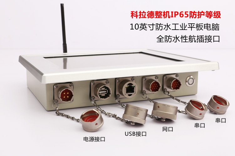 工业用的防水电脑-航插式接口