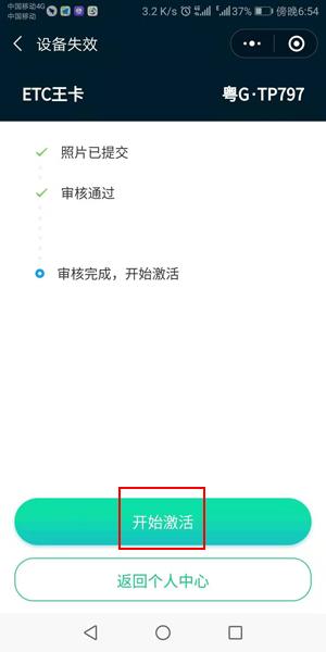 微信ETC王卡开始激活