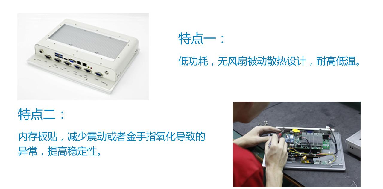 工业平板电脑特点